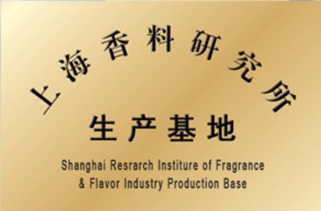 上海香料研究所生产基地